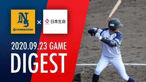 2020.09.23 GAME 都市対抗野球近畿予選 第4代表決定戦