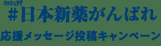 #(ハッシュタグ)日本新薬がんばれ 応援メッセージ投稿キャンペーン