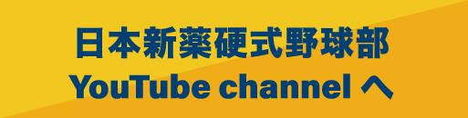 日本新薬硬式野球部 YouTube channelへ