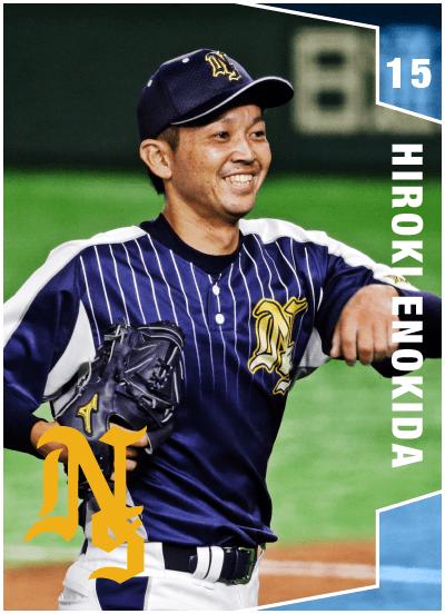 榎田 宏樹カード