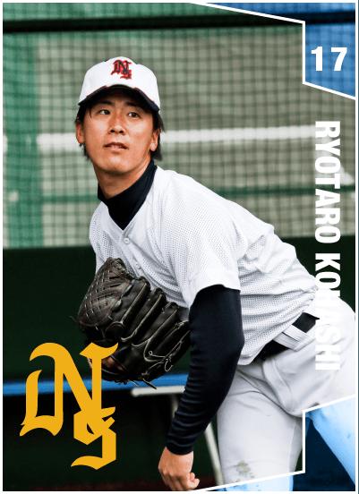 小橋 遼太郎カード