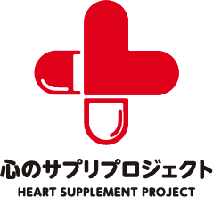 心のサプリプロジェクト HEART SUPPLEMENT PROJECT