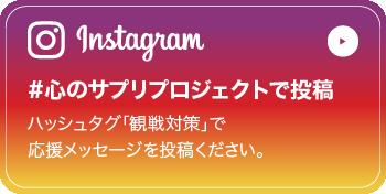 Instagram #心のサプリプロジェクトで投稿