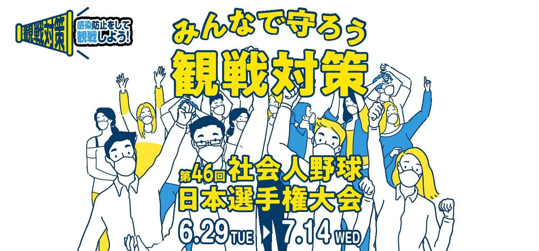 みんなで守ろう観戦対策 第46回社会人野球 日本選手権大会 6.29-7.14
