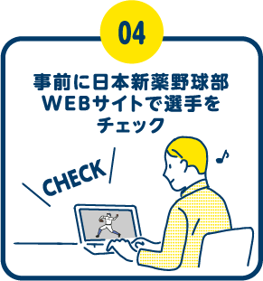 04 事前に日本新薬野球部WEBサイトで選手をチェック