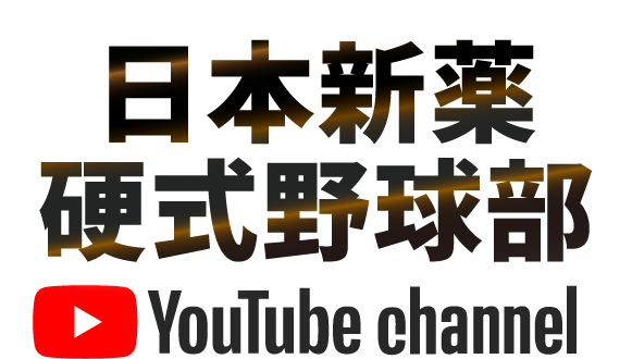 日本新薬硬式野球部 YouTube channel